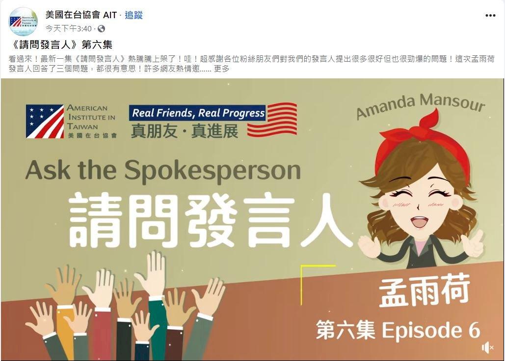 台灣網友邀蓬佩奧訪台 AIT:期待下一個訪問