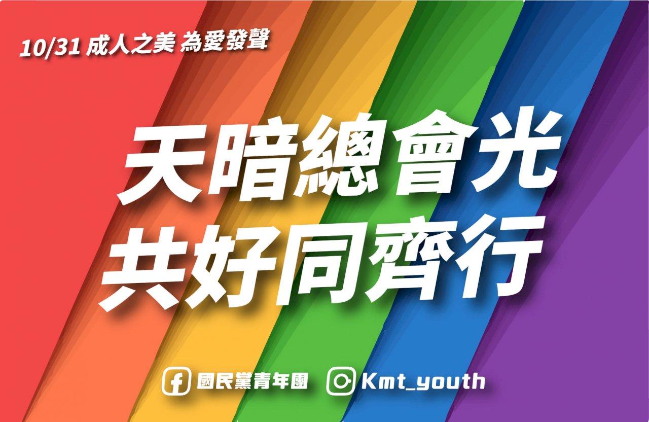 不顧黨內反彈 國民黨青年團如期參加同志大遊行