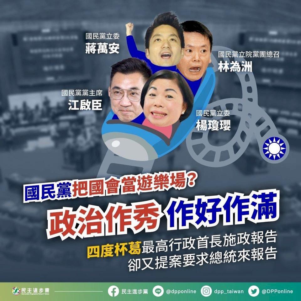 蘇貞昌施政報告四度遭杯葛 民進黨批國民黨鬧夠了沒?