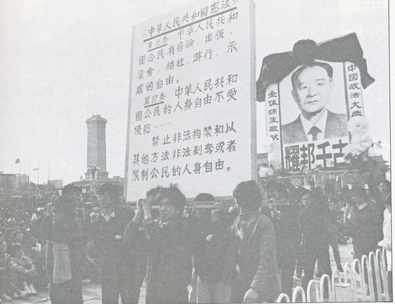 我的一九八九系列》胡耀邦追悼會 北京高校學生首次聯合行動