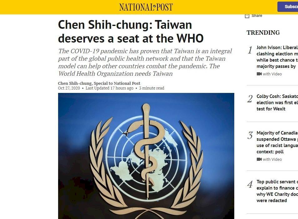 陳時中投書加媒 籲台灣值得在WHO有一席之地