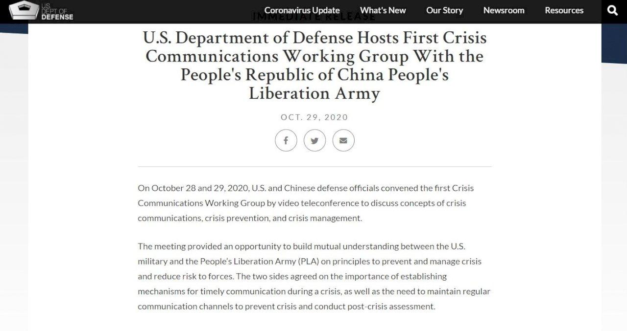 管控危機 美中國防官員首次舉行溝通工作會議