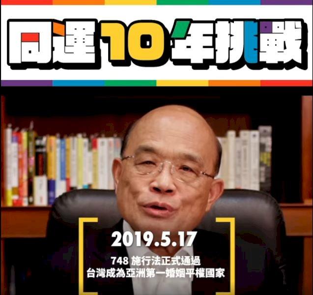 挺同志遊行 蘇貞昌:包容不同台灣才會更進步