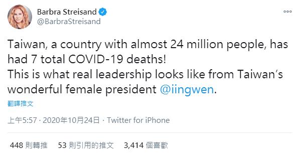 芭芭拉史翠珊再讚台灣防疫:蔡英文具真正領導力