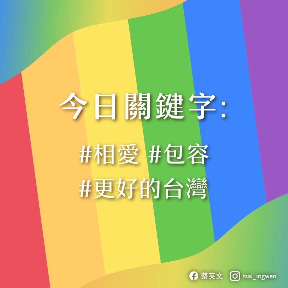 同志大遊行今登場 總統:今日關鍵字是相愛、包容