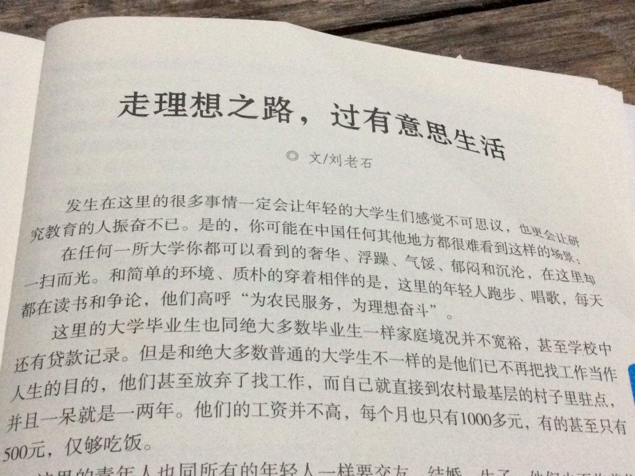 中國鄉村建設反思(七)從「有意義的生活」到「有意思生活」