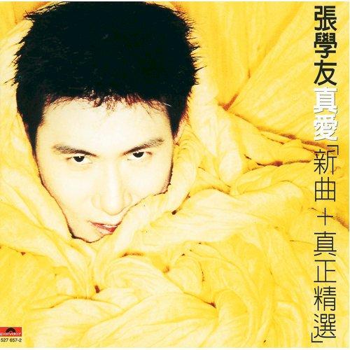 真愛:歌神90年代輝煌全紀錄