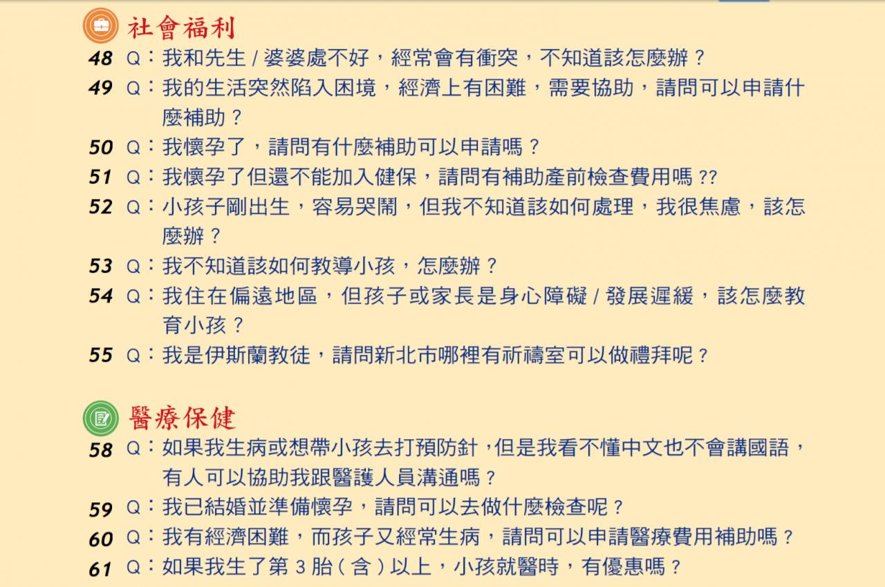 新住民生活手冊六語出版  香港來台設籍人數頻創高