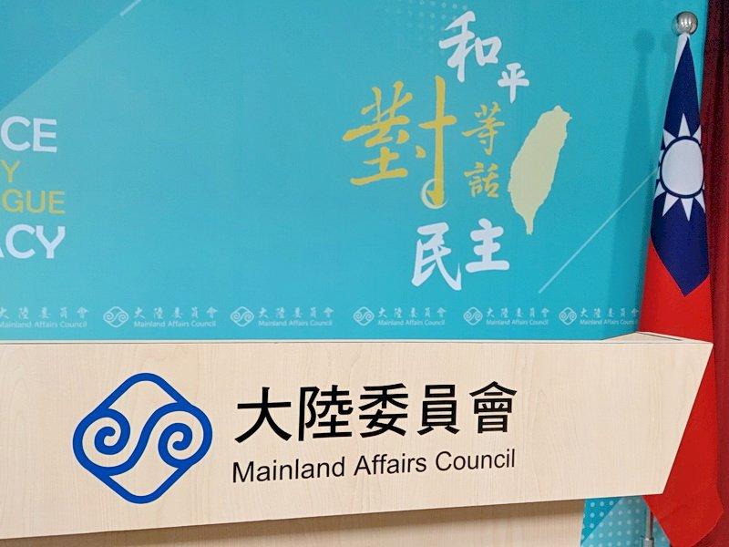 中國註冊太平島為商標 陸委會:不會改變事實