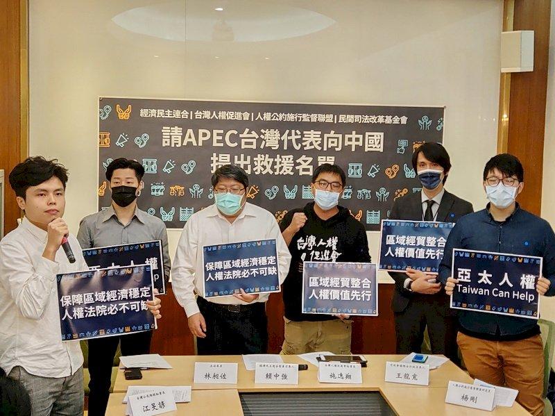 人權與貿易不可分 民間團體籲APEC代表向中提救援名單