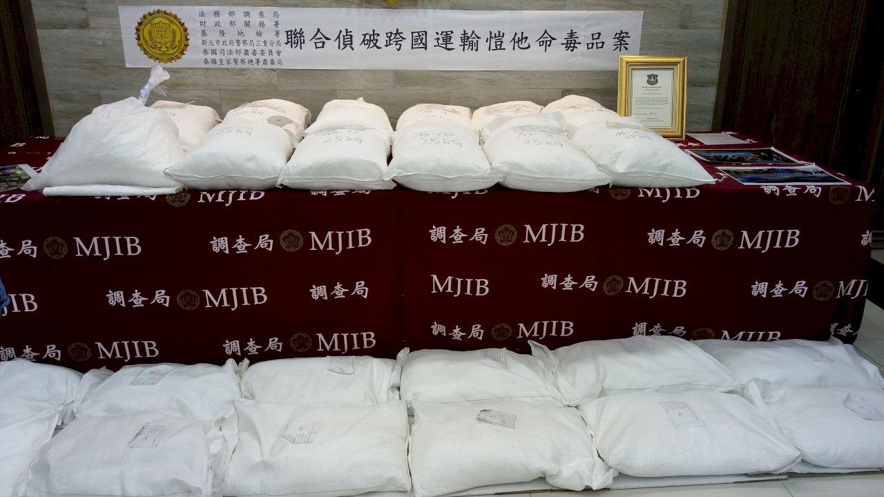 台泰跨國緝毒創紀錄 查獲12噸K他命市值200億