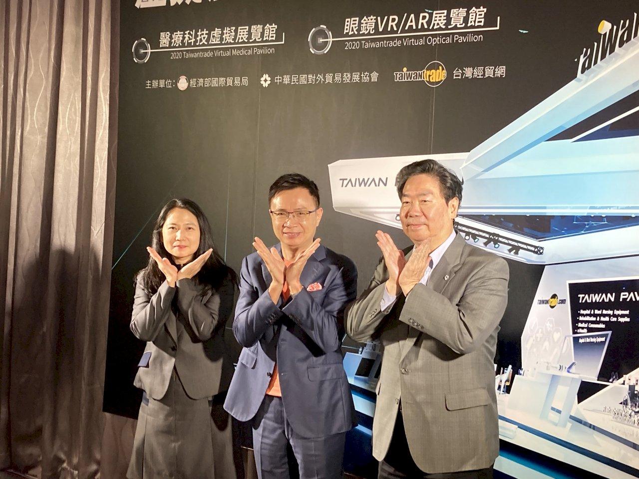 鎖定拉美、非洲、中東市場 台灣線上虛擬展館要搶疫後商機