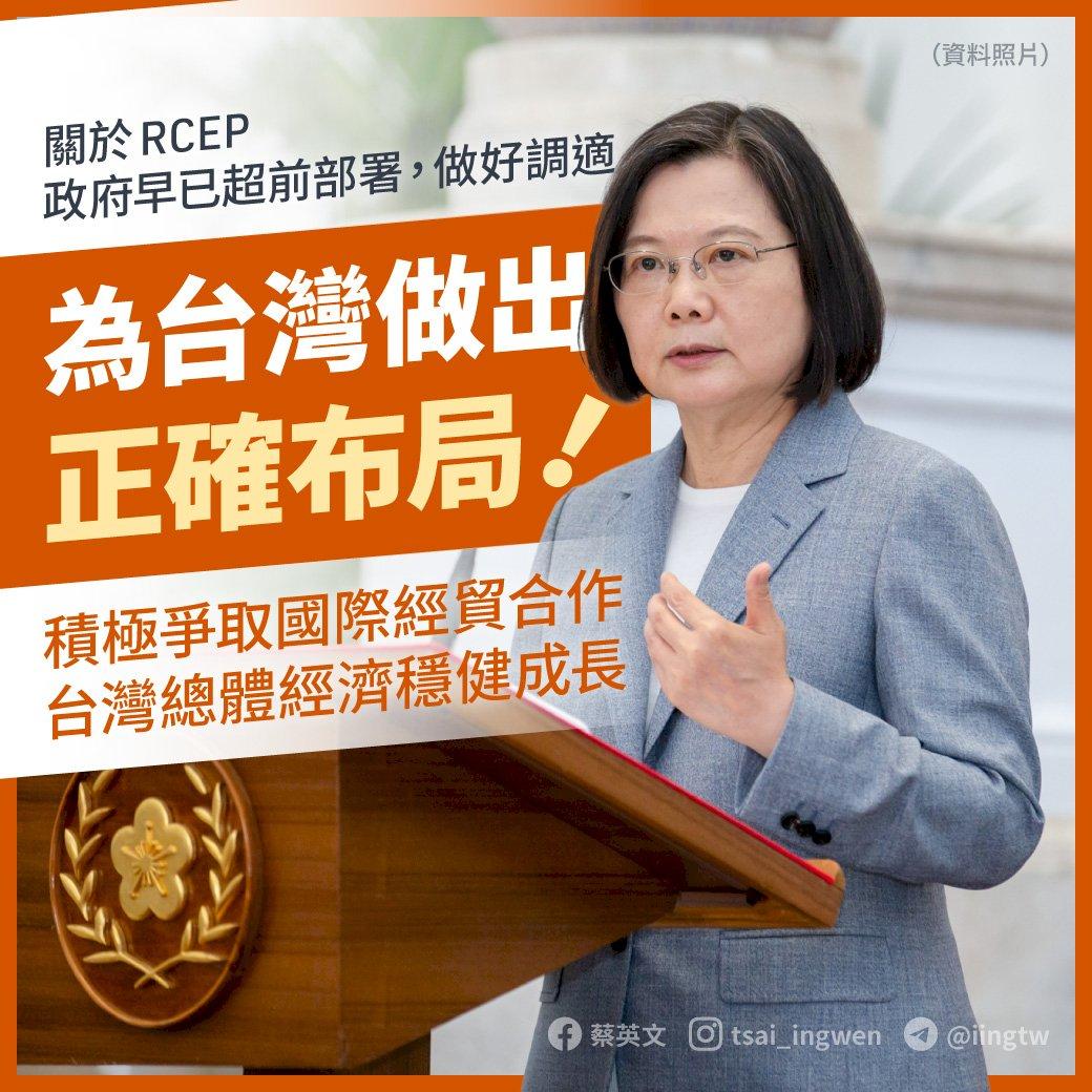 RCEP衝擊  蔡總統:政府已超前部署做好調適