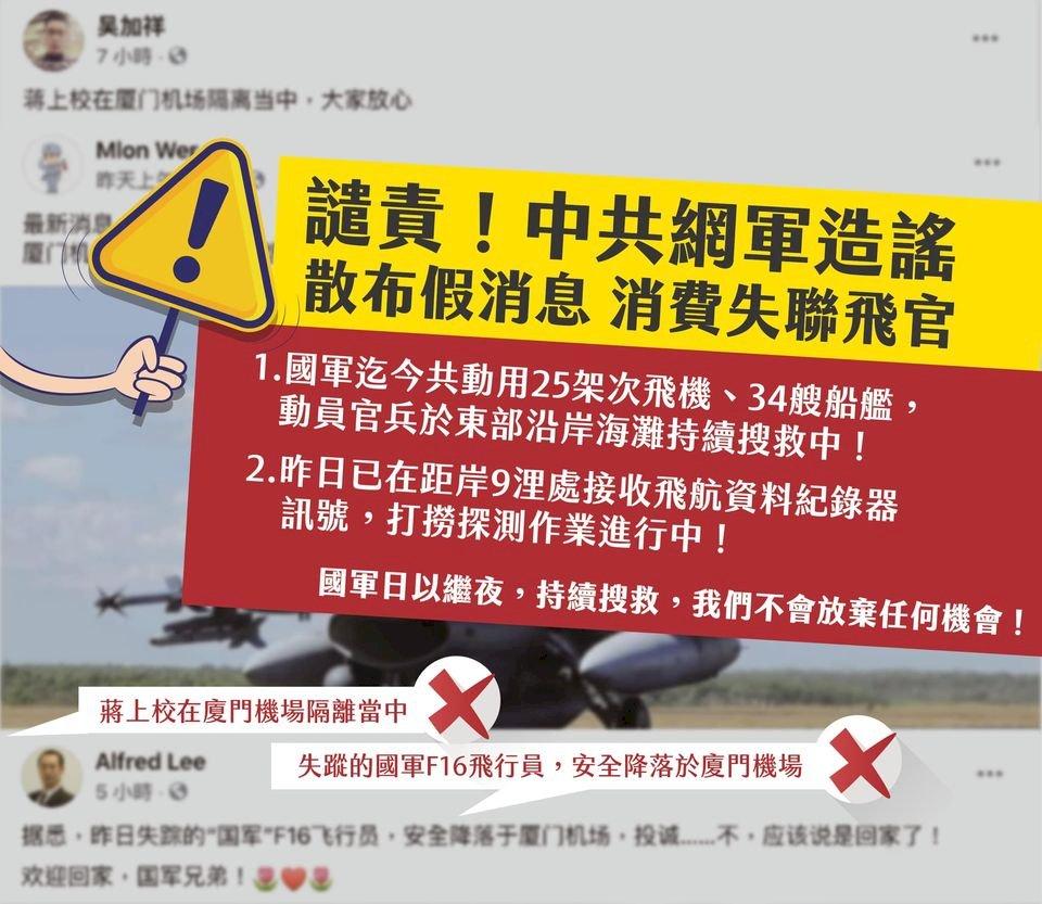 中共網軍散布F-16飛官投誠假訊息 國防部嚴正譴責