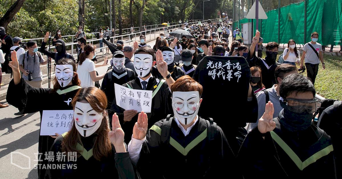 港中大畢業生遊行呼反送中口號 警國安處調查