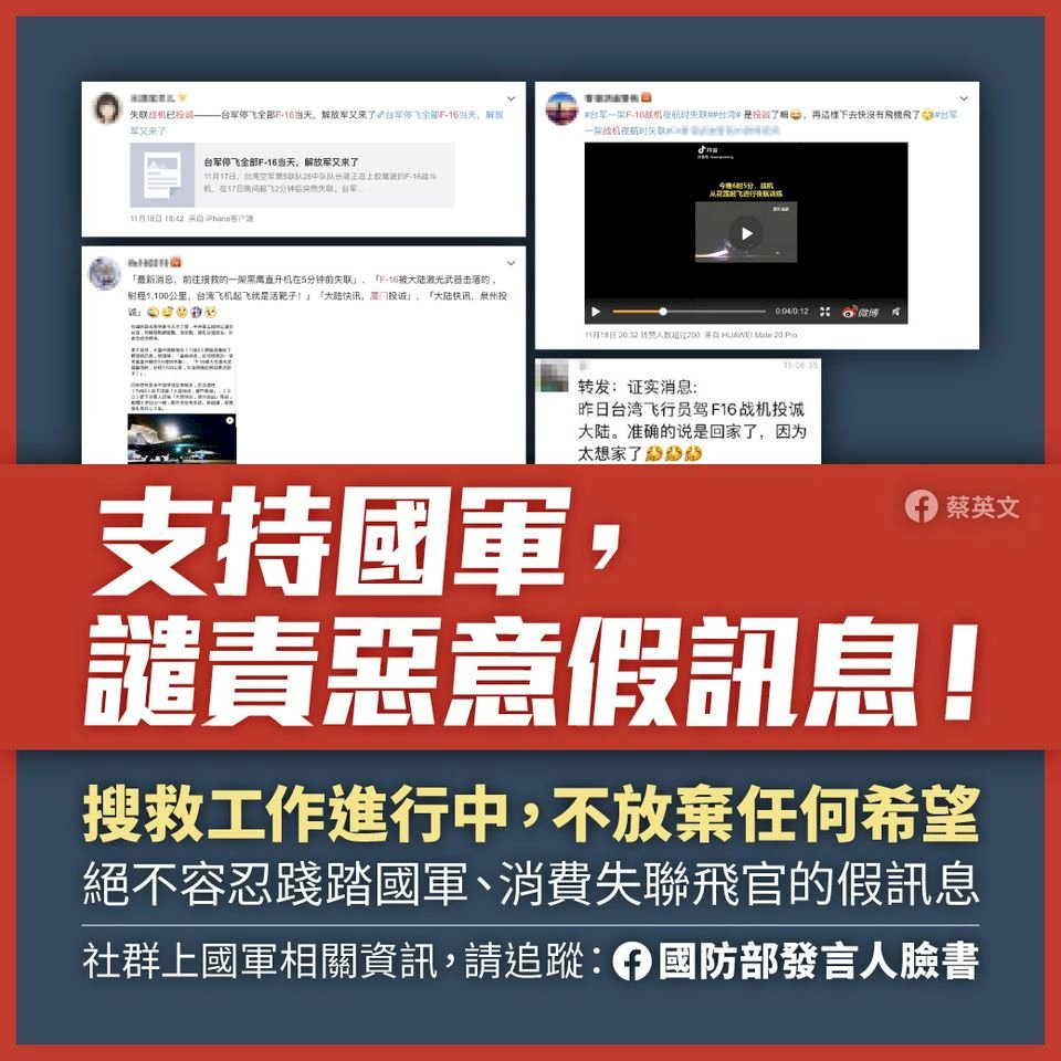 中共網軍造謠失聯飛官投誠 蔡總統譴責惡意假訊息