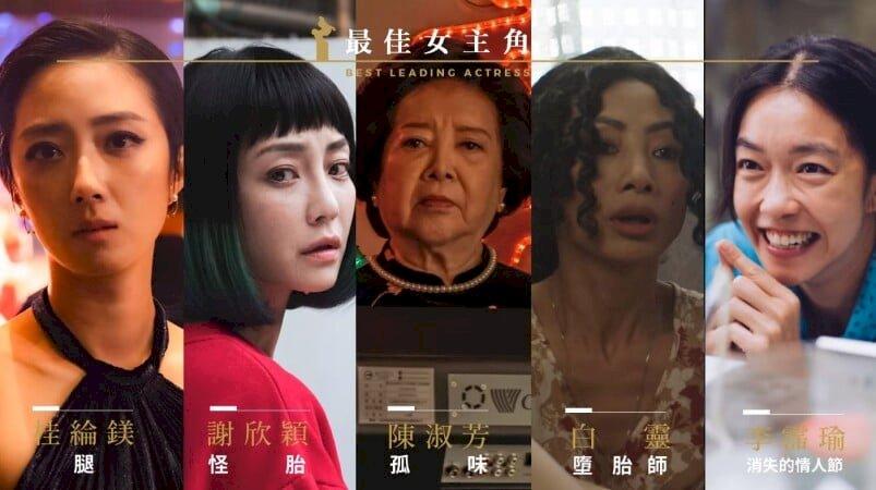 金馬57/誰能問鼎影后寶座   陳淑芳最受矚目