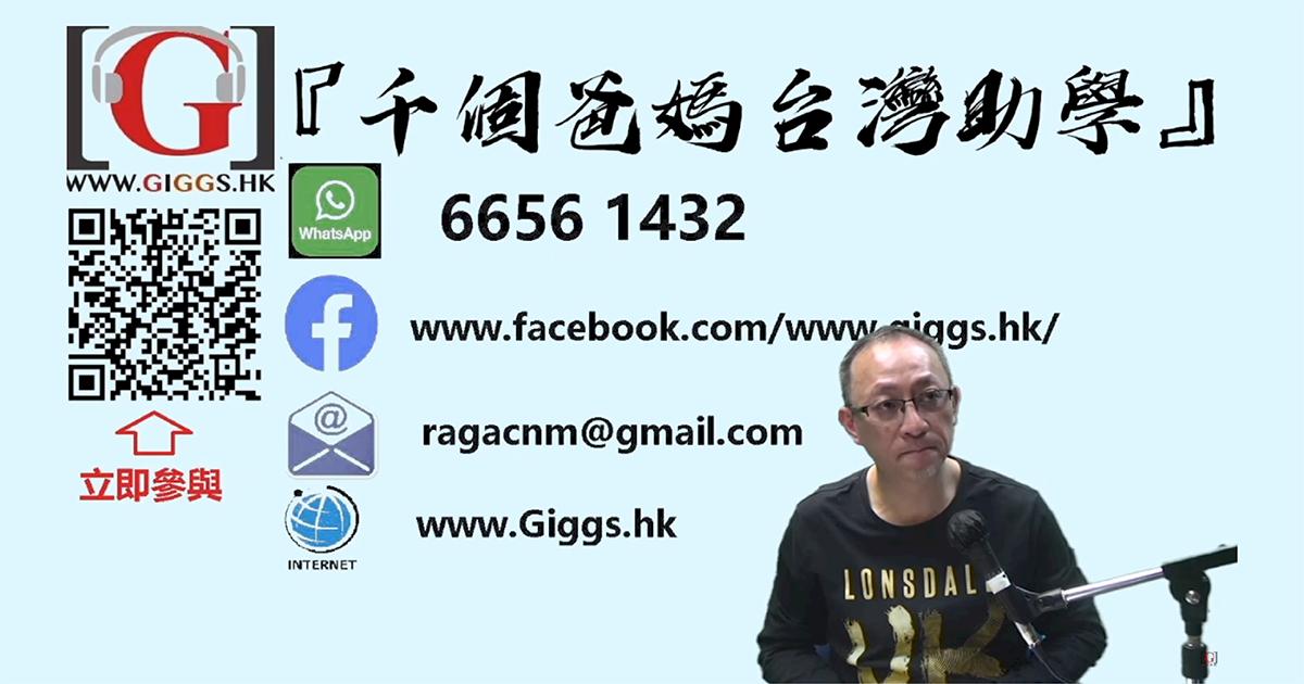 籌款資助在台港人 香港網路電台主持人遭拘捕