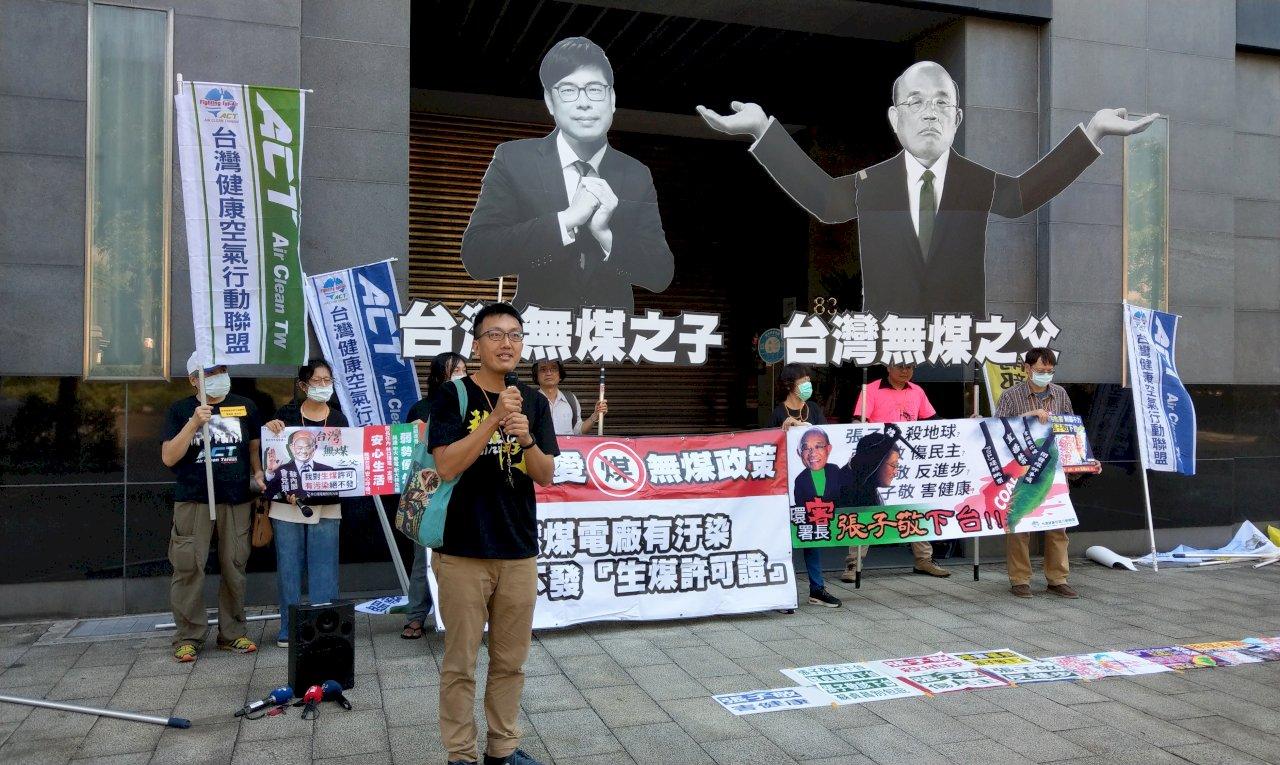 環保署前吹哨抗議 環團要求停止煤電解決空污