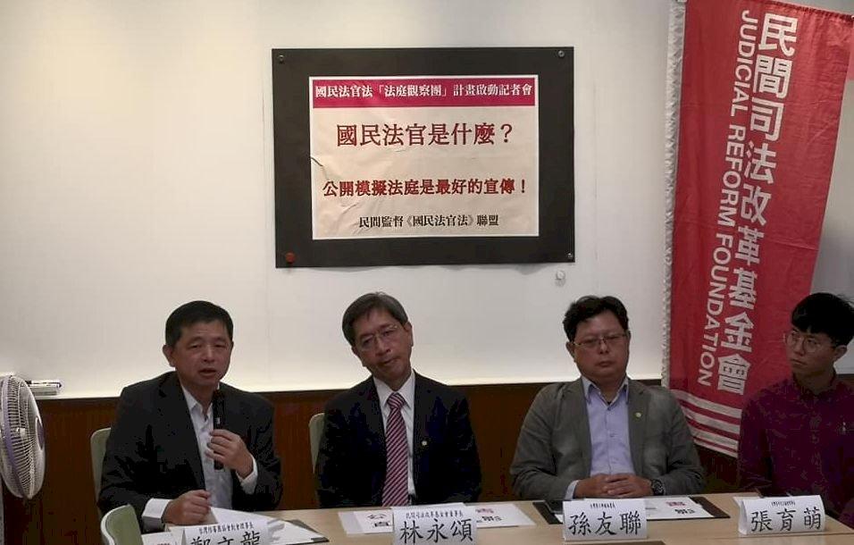 國民法官法將上路 民團籲「模擬法庭」公開直播並標準一致