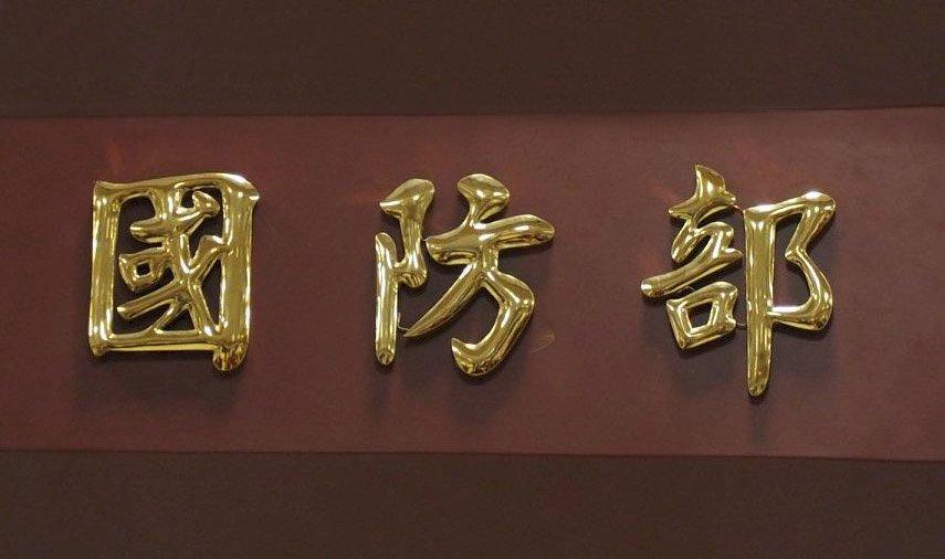 國防部:漢光37號實兵實彈操演 延至9月