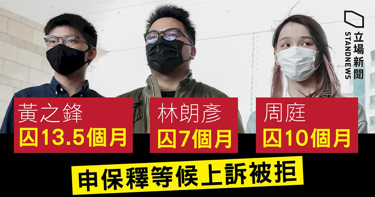 包圍香港警總 黃之鋒3人遭判監禁7到13.5個月