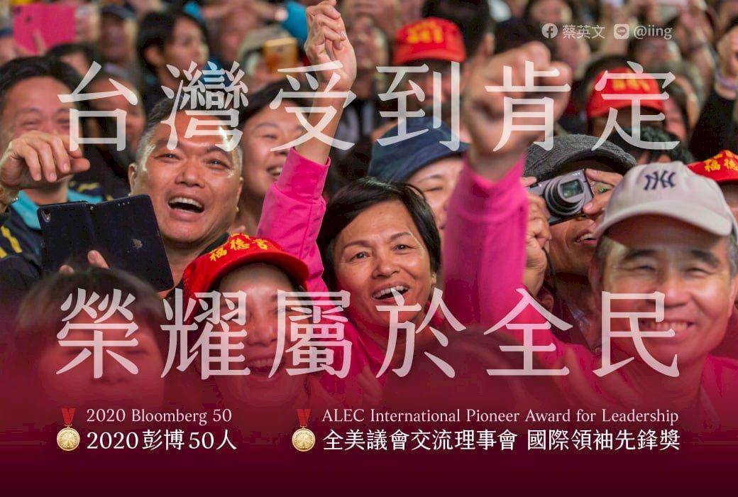 入選彭博50 總統:台灣人民集體努力的成果