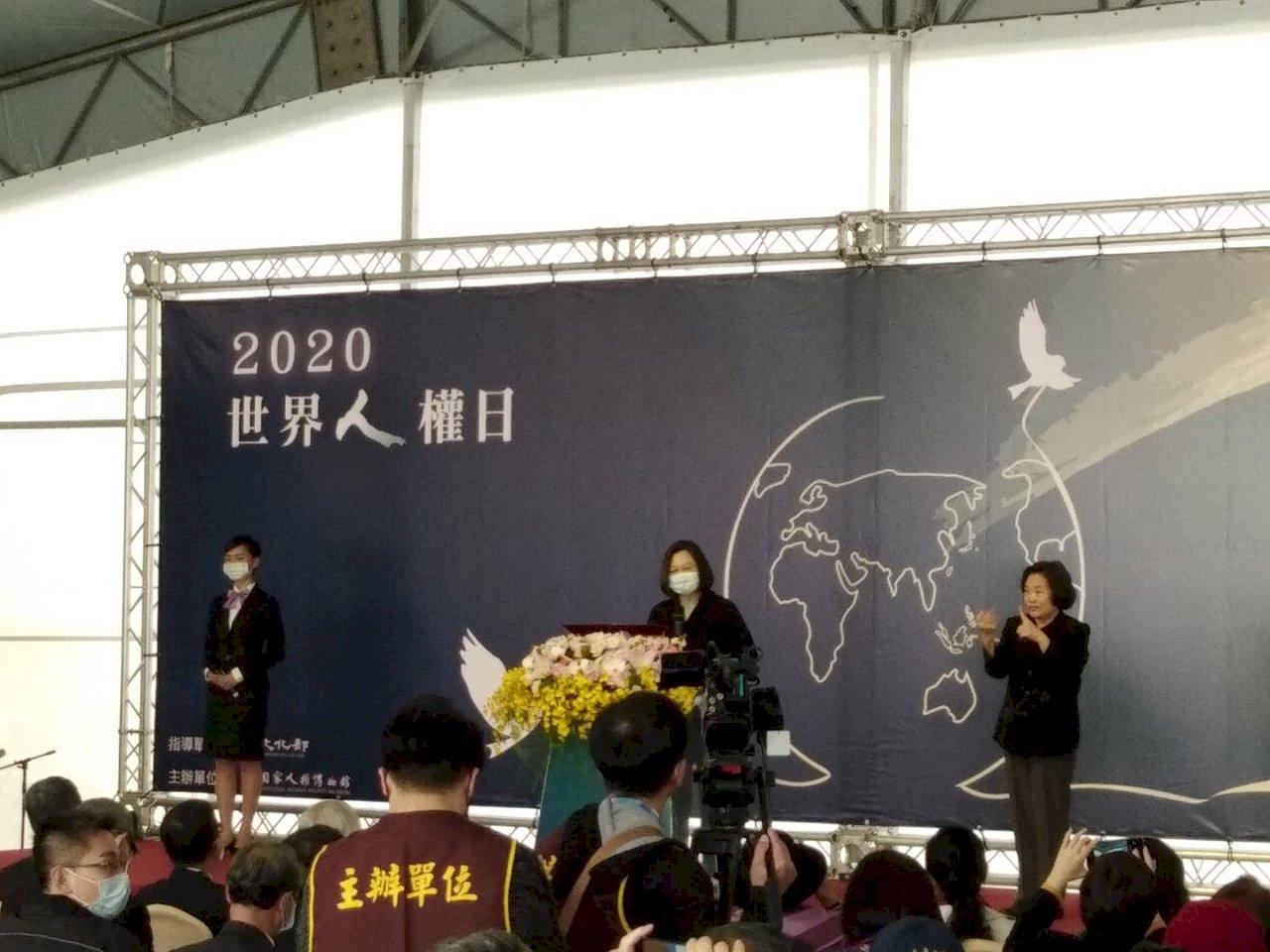 2020世界人權日 蔡總統:跨世代攜手 鞏固民主自由人權