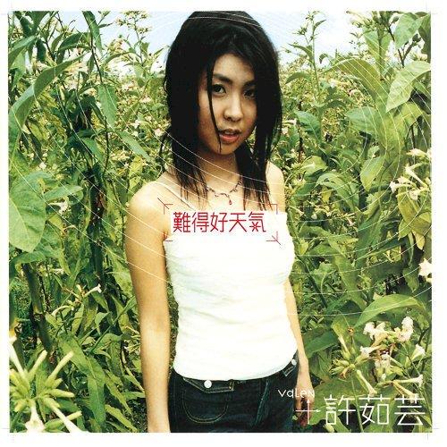 上華天后許茹芸(中集):97-2000