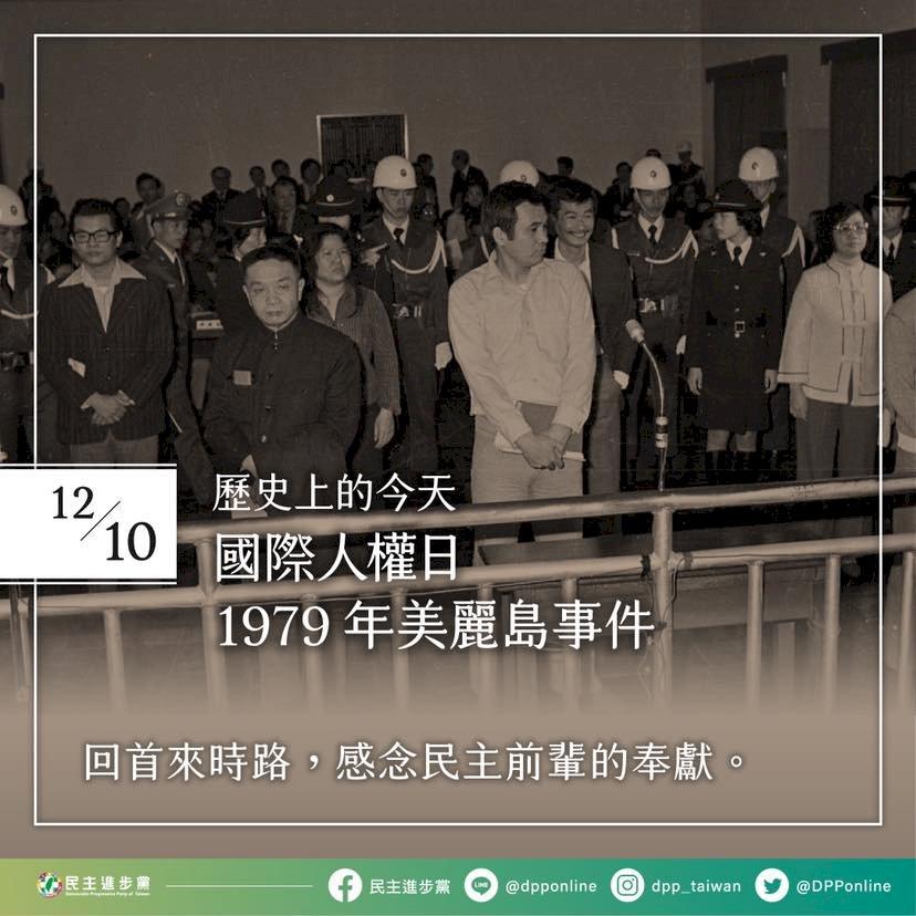 世界人權日 民進黨發文追憶美麗島事件籲捍衛台灣民主