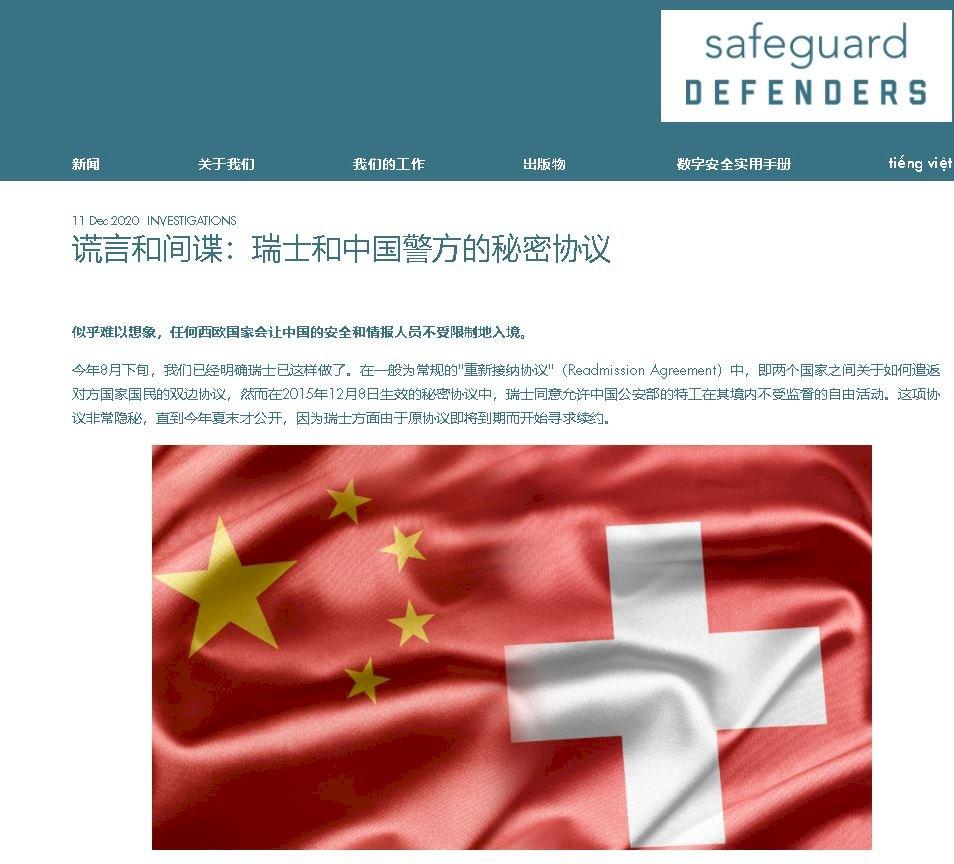 與中國祕密協議曝光 瑞士否認對異議人士構成威脅