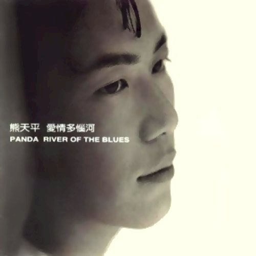 上華男歌手:齊秦的事業新高峰(下集)及創作才子熊天平(上集)