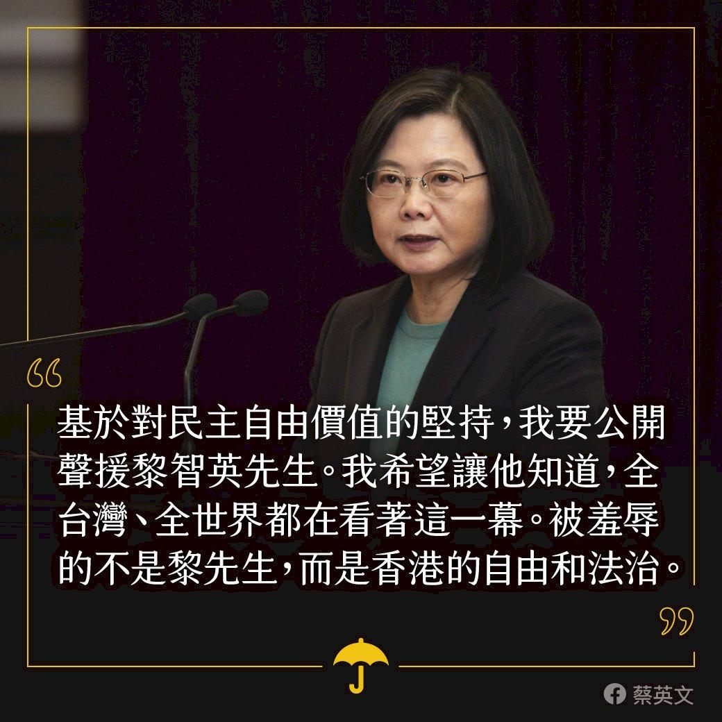 聲援黎智英 總統:全世界看著香港自由法治被羞辱