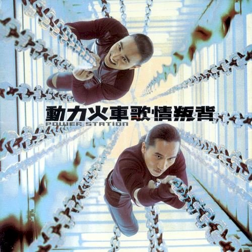 上華男歌手:動力火車走九遍(中集):97-99