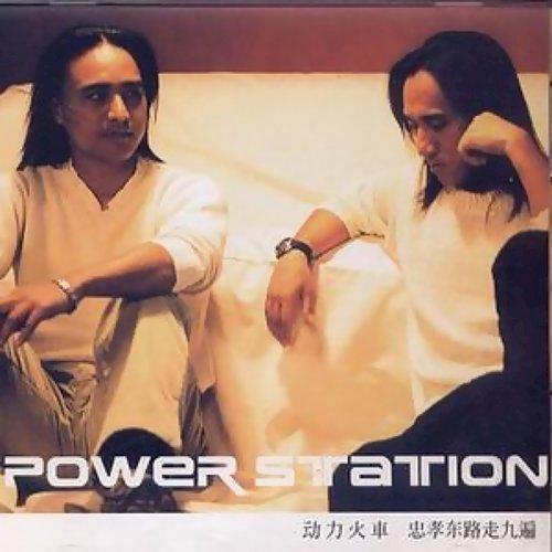 上華男歌手:動力火車走九遍(下集):99-04