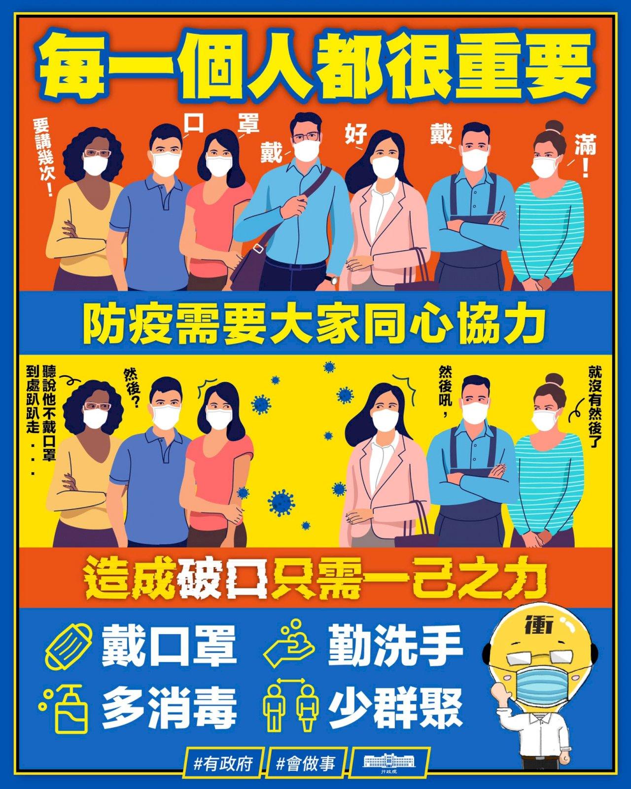 防疫下半場 蘇貞昌呼籲民眾遵守跨年防疫指引