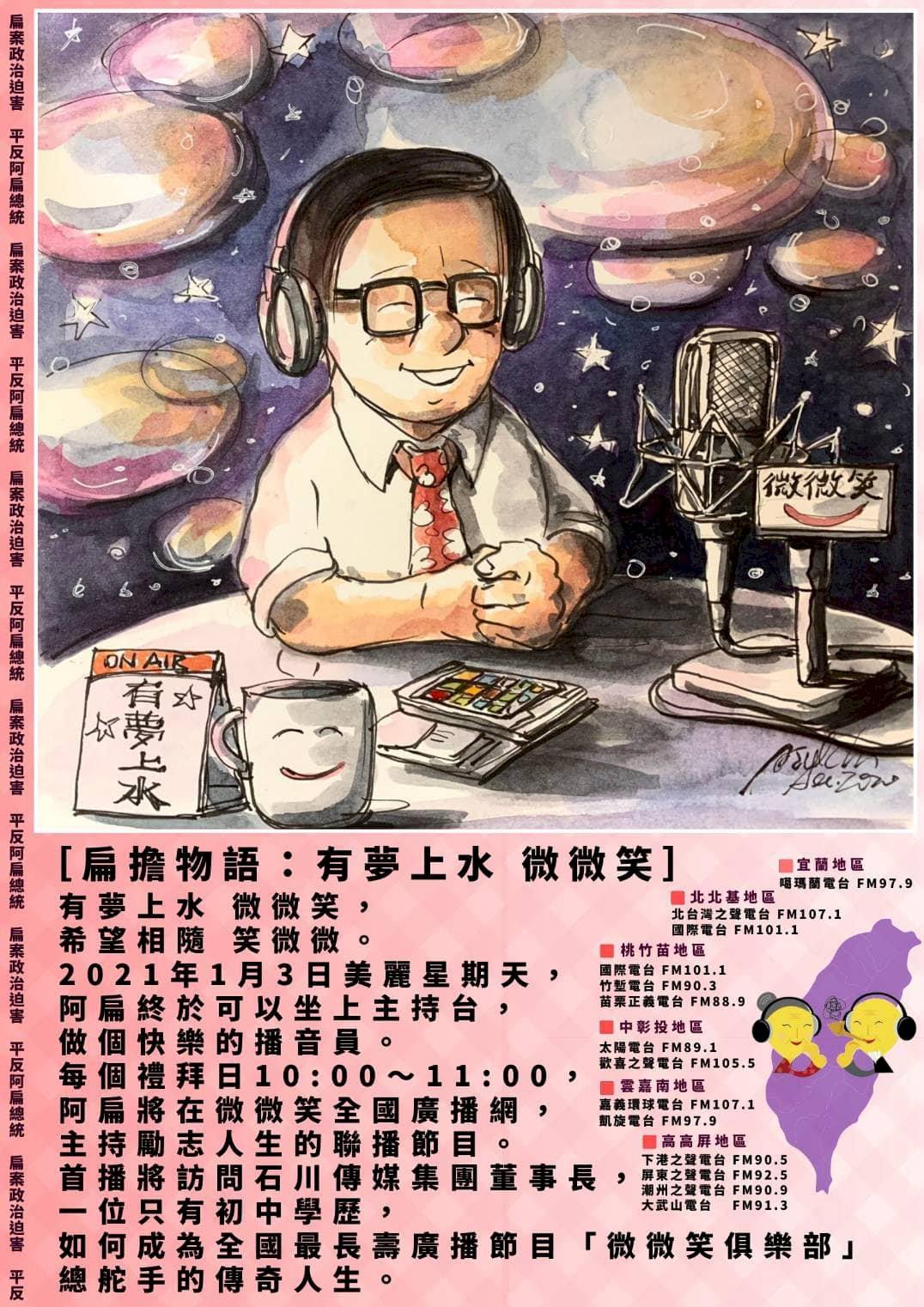 陳水扁要當廣播人 中監:尚未收到申請