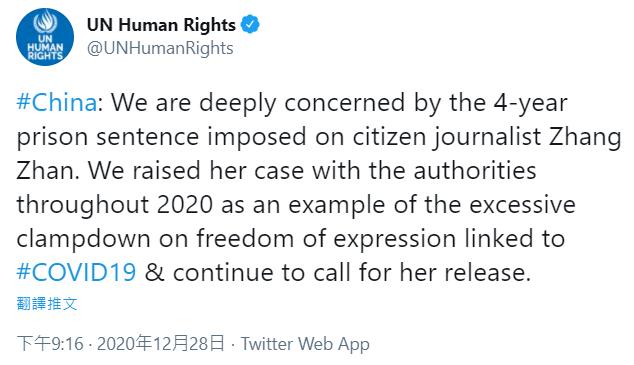 公民記者張展遭判4年 UN人權辦公室極度關切並籲釋放