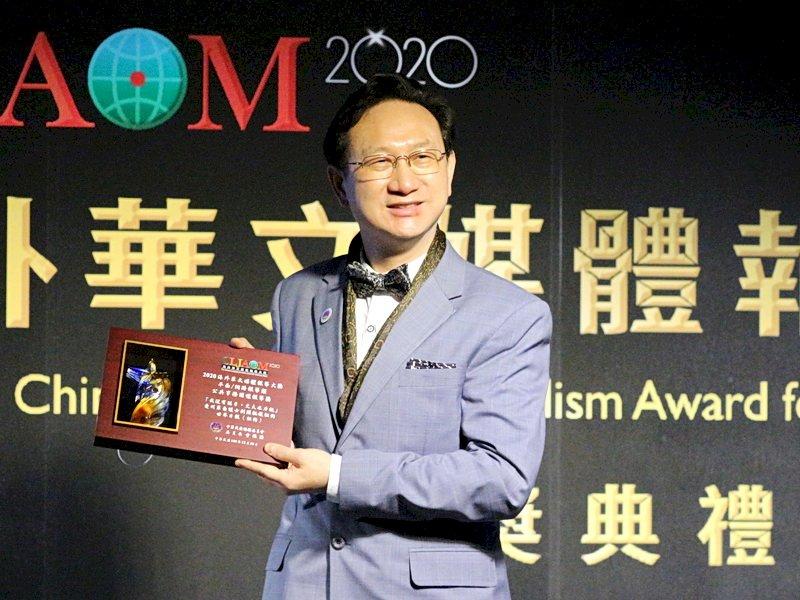 擴大鼓勵發揚台灣人故事 海外華文媒體報導獎獎項、獎金再加碼