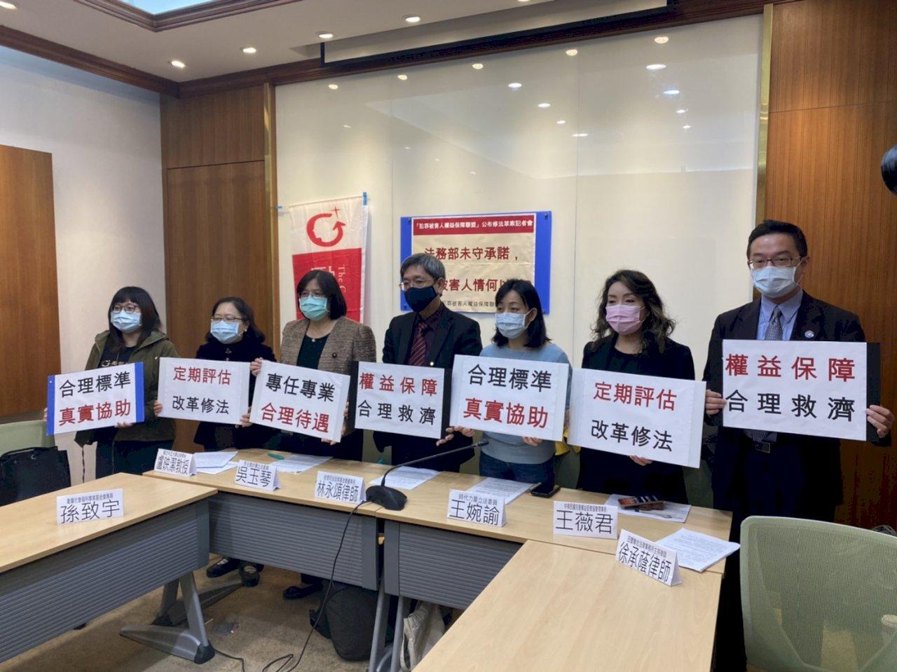 民團呼籲法務部速修犯保法 組織應採公辦民營