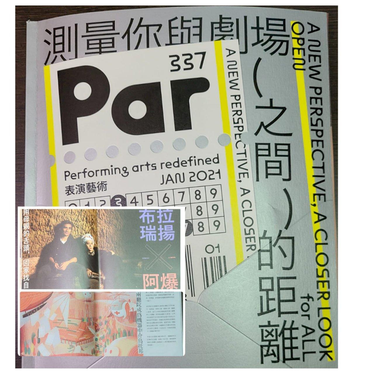 分眾經營時代!《PAR表演藝術》改雙月刊  盼拓展影響力