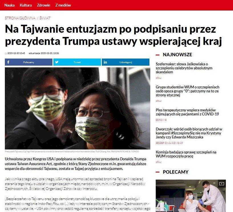 波蘭媒體報導 美通過《台灣保證法》 傳達後川普時代台美關係仍佳