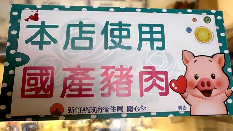 萊豬進口國產豬漲價怎麼辦 學者:有三法可管