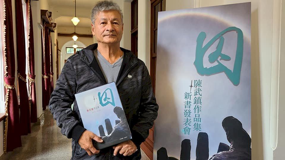陳武鎮《囚》畫冊書出版  為威權時代受難身影留下見證(影音)