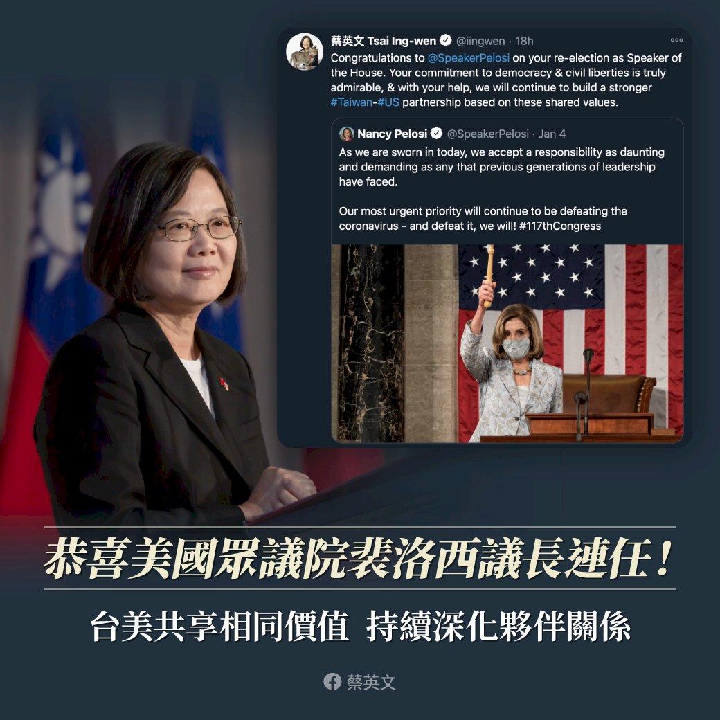 總統恭喜裴洛西連任 盼續深化台美夥伴關係