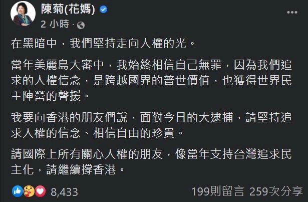 港泛民派被捕 陳菊:關心人權請繼續撐香港