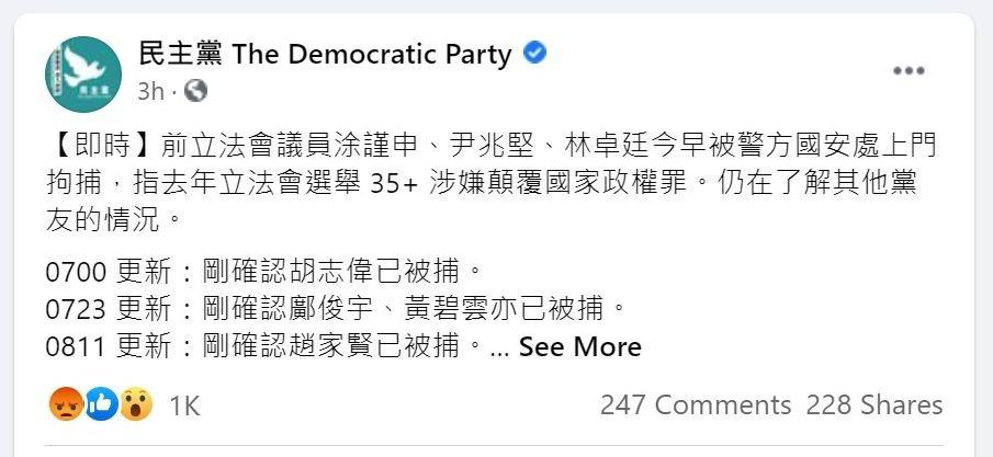 香港泛民約50人被捕 遭指涉違國安法「顛覆國家政權」