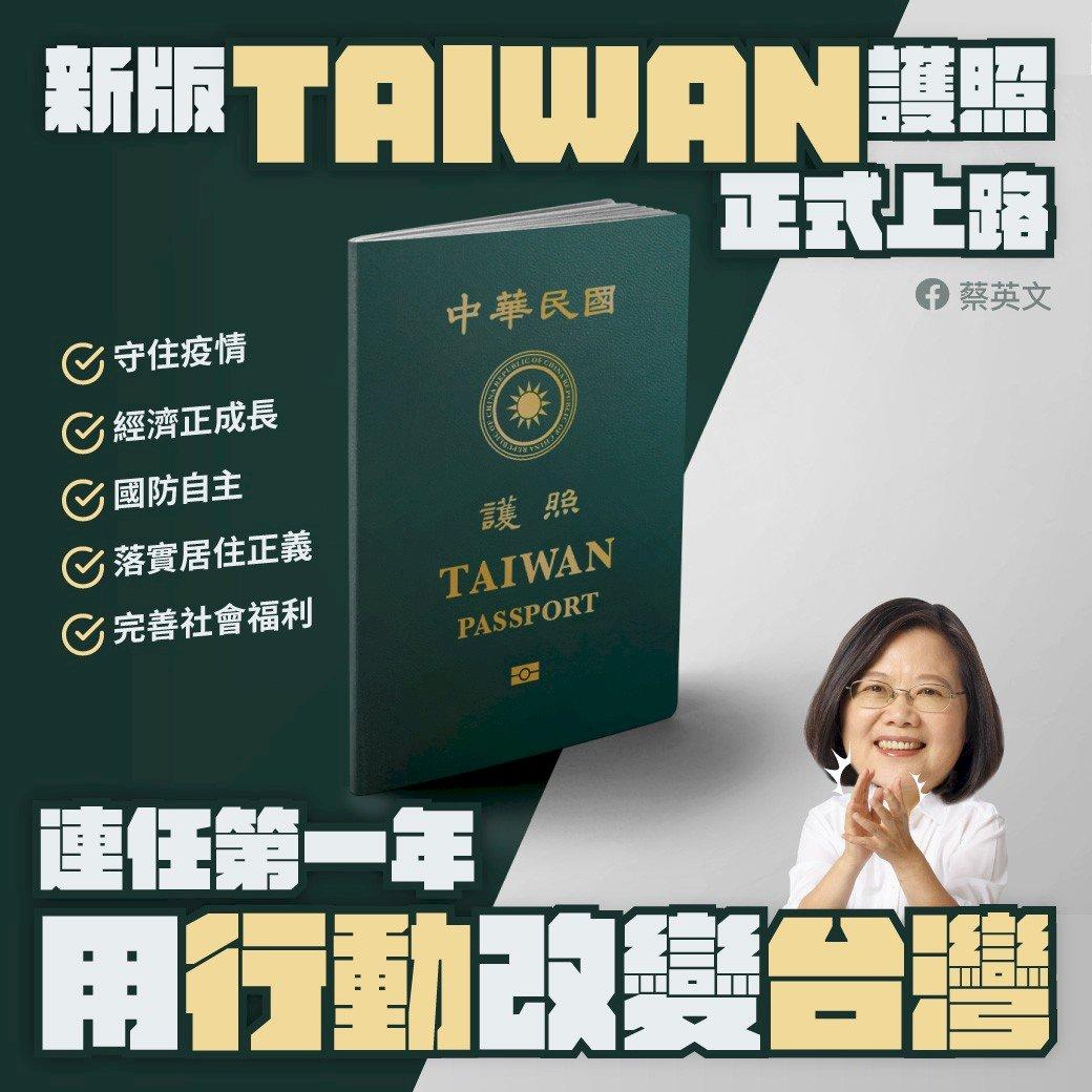 連任週年 蔡總統:大家以行動改變了台灣