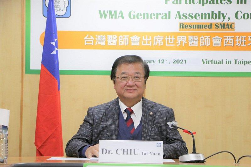 邱泰源:世界醫師會通過支持台灣參與WHO機制