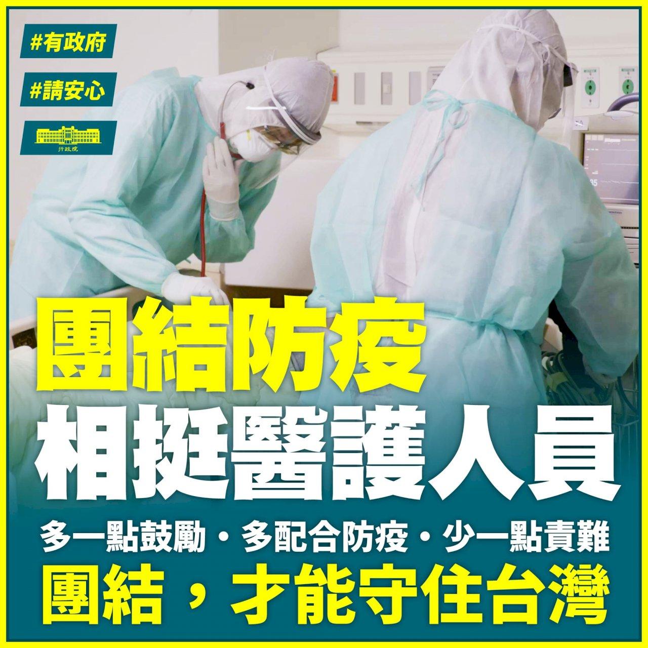 醫師、護理師染疫 蘇貞昌籲多給醫護鼓勵、少責難